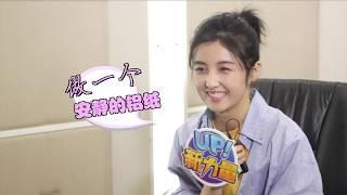 UP!新力量【张子枫】:作为17岁的演员 会有什么样的压力?【焦点明星 | 20181109】