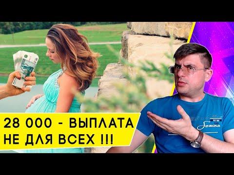Каким женщинам положено Пособие 28 511 рублей?