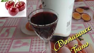 Домашнее вино из вишни. Рецепт приготовления  вина в домашних условиях