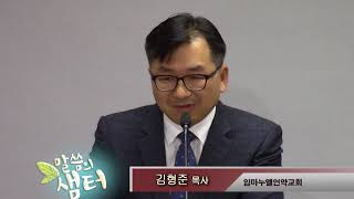 Word of God Immanuel Church Kim HyungJoon 28m33s 0719 Bae