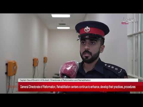 general Directorate,Rehabilitation centers conhance,derelop their practices,procrdures 9/8/2020