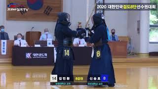 2020년 검도8단대회 8강 14 김민환 vs 8 신승호
