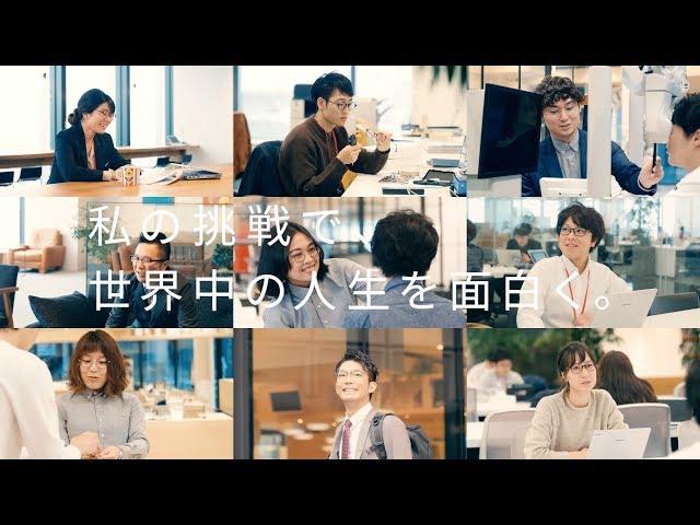 【JINS RECRUIT 2020】株式会社ジンズ 新卒採用 メッセージムービー