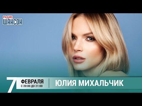 Юлия Михальчик в гостях у Ксении Стриж («Стриж-Тайм», Радио Шансон)