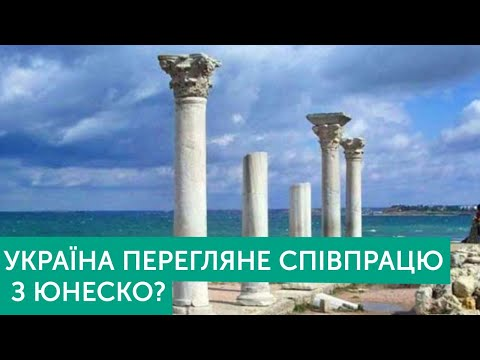 Навіщо в Києві заявили про перегляд співпраці з ЮНЕСКО? | Тема дня