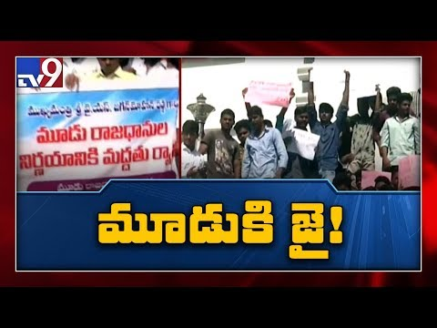 Tirupati : YCP huge rally in support of three capitals - TV9
