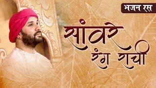 Meera Bhajan | माई री माई साँवरे रंग राची | Maie Re Maie Sanware Rang Rachi | Shree Hita Ambrish Ji