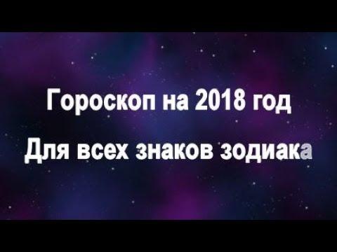 Гороскоп для овна лошадь на 2017