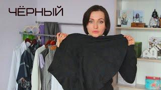 Одежда черного цвета: полнит или стройнит