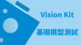 親測!Google AIY Vision Kit :基礎模型功能多、易上手