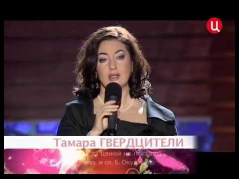 """Тамара Гвердцители """"Мы за ценой не постоим"""" (Б.Окуджава)"""