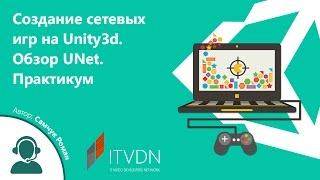 Создание сетевых игр на Unity3d. Обзор UNet. Практикум