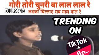 Gori Tori Chunri Ba Lal Lal Re Original Song Official Bhojpuri Mp3 Tiktok Viral Mp3
