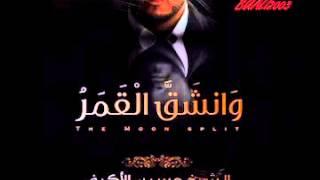 اغاني طرب MP3 الشيخ حسين الاكرف - ونشق القمر تحميل MP3