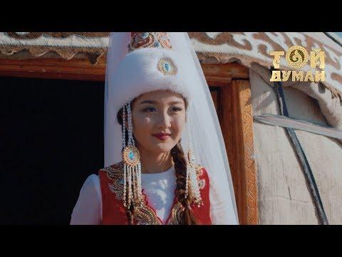 Дана Мақанбаева – Қызға тілек
