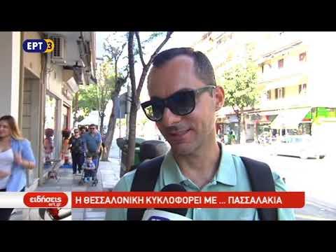 Η Θεσσαλονίκη κυκλοφορεί με Πασσαλάκια | ΕΡΤ