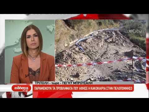 Παραμένουν τα προβλήματα από την κακοκαιρία στην Πελοπόνησσο | 04/02/2019 | ΕΡΤ