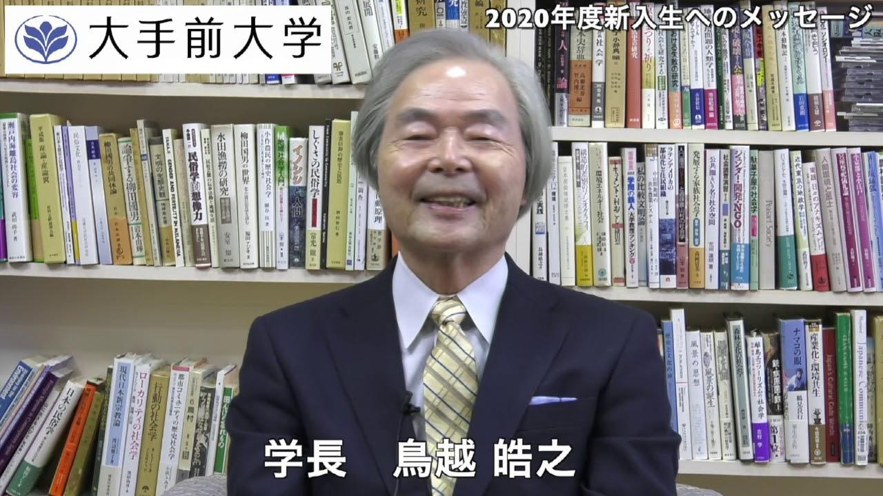 新入生のみなさんへ〜鳥越学長メッセージ