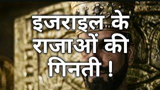 Daily Hindi Bible इजराइल के राजाओं की गिनती King