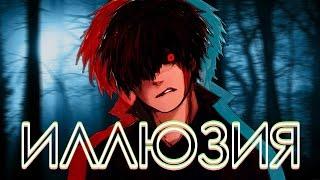 Аниме приколы под музыку #3 Иллюзия. Интерактив (18+) Specially  скример