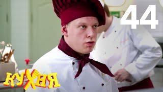 Кухня | Сезон 3 | Серия 44