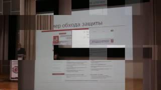 Выступление Андрея Масаловича на конференции по конкурентной разведке