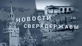Нароссийские новости