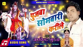 पुजबा सोमबारी करीले | Arvind Aashiq.| सावन सोमवार स्पेशल भजन || Most Popular Shiv Bhole Baba Bhajan - Download this Video in MP3, M4A, WEBM, MP4, 3GP
