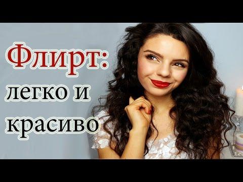 ФЛИРТ  ПРАКТИКА  Трюки флирта  Кокетство