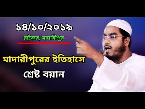 মাদারীপুরের ইতিহাসের শ্রেষ্ট বয়ান || Hafizur Rahman Siddiki New Bangla Waz 2019