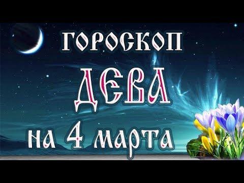 Гороскоп на 4 марта 2018 года Дева.  Новолуние через 13 дней