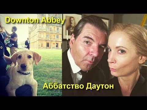 Аббатство Даутон  Редкие фото 6 сезонов сериала