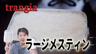 【キャンプ道具】trangia ラージメスティンで3合炊き!