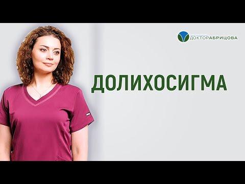 Долихосигма.  Прямой эфир с Марьяной Абрицовой