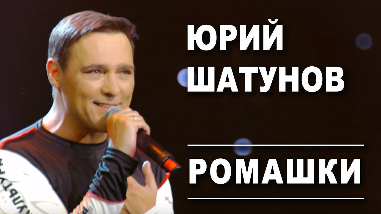 Юрий Шатунов — Ромашки