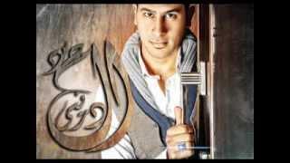 تحميل اغاني أغـنـيـه لـ : مـحـمـد الـدريـنـي --- ( صح ) . ( Mohamed ElDreny ( Sa7 MP3