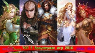 ТОП 5 браузерных игр 2016года от 101хр в которые стоит сыграть