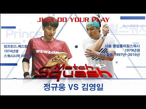 [매치업스쿼시] 정규웅 vs 김영일
