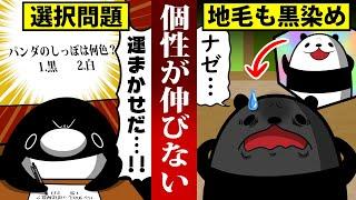 日本教育の闇!個性を伸ばさない義務教育に未来はない!?【アニメ】