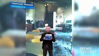 Нападение в башкирской школе. Время покажет. Фрагмент выпуска от 18.04.2018