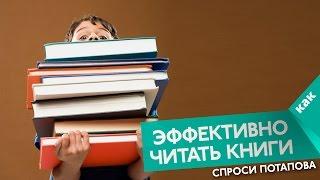 Как правильно читать книги или что такое эффективное чтение спроси Потапова
