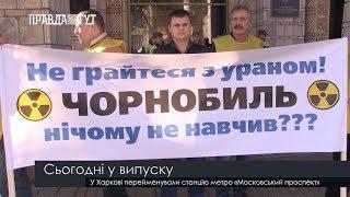 Випуск новин на ПравдаТут за 17.10.19 (13:30)