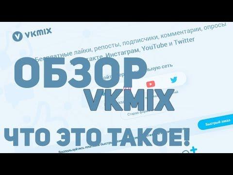 Обзор VKMIX - Что это Такое?! [Заработок в интернете]