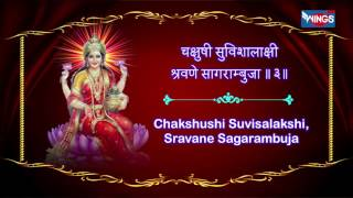 Sri Mahalaxmi Kavacham - With Lyrics -Shailendra Bhartti