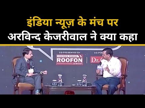 इंडिया न्यूज़ के मंच पर अरविन्द केजरीवाल ने क्या कहा