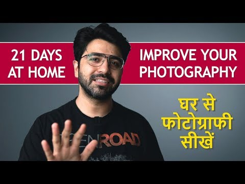 Learn Photography at Home in 21 Days (in Hindi)