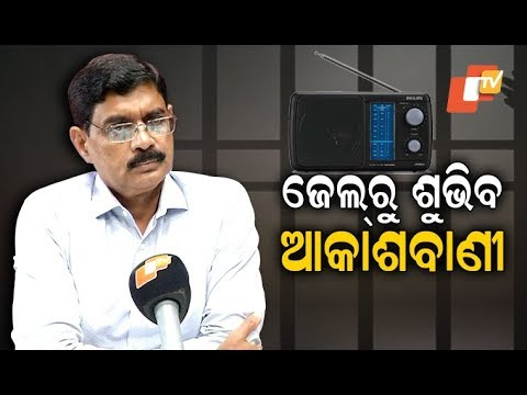 Odisha Prisons DG On Launching Radio For & By Jail Inmates
