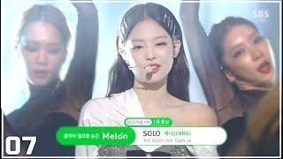 제니(JENNIE) - SOLO(솔로) 교차편집(Stage Mix)
