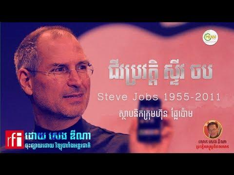 Steve Jobs | លោក ស្ទីវ ចប ស្ថាបនិកក្រុមហ៊ុនផ្លៃប៉ោម ( Apple )