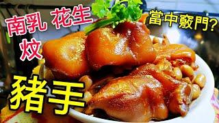 〈 職人吹水〉 南乳花生炆豬手 當中竅門?Pork Kunchkles with Fermented Bean Sauce Simple Recipe